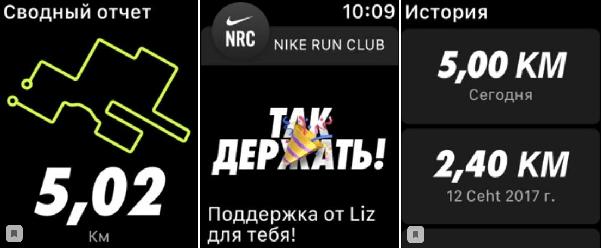 Nike run club - твой партнер по бегу